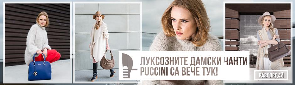 Puccini Handbags